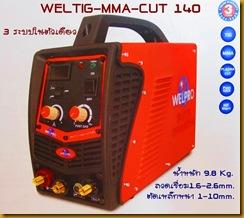 ตู้เชื่อมไฟฟ้าTIG-MMA-CUT140