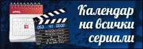 Календар на всички сериали ical .ics