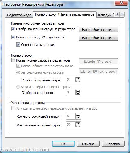 Настройка номера строки/панели инструментов