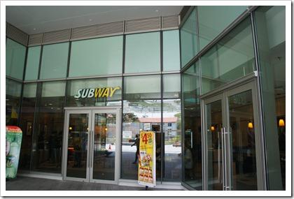 u-town subway