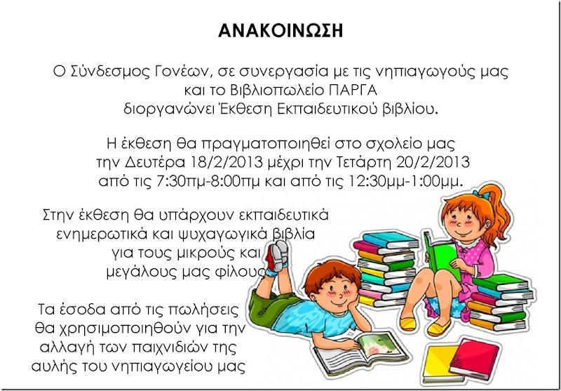 ΑΝΑΚΟΙΝΩΣΗ - Έκθεση Βιβλίου 2013
