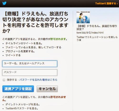 twitter-spam-doraemon04.jpg