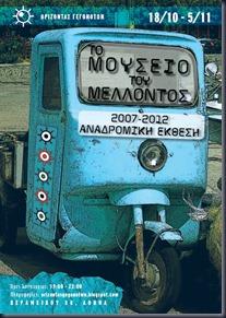 afisa_mouseio tou mellontos_low_Page_2