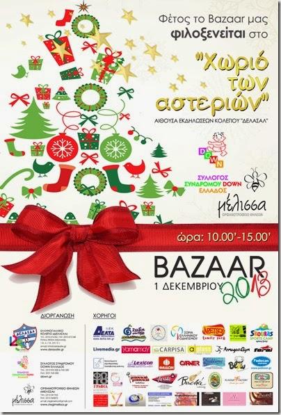 2013-bazaar-poster-WEB