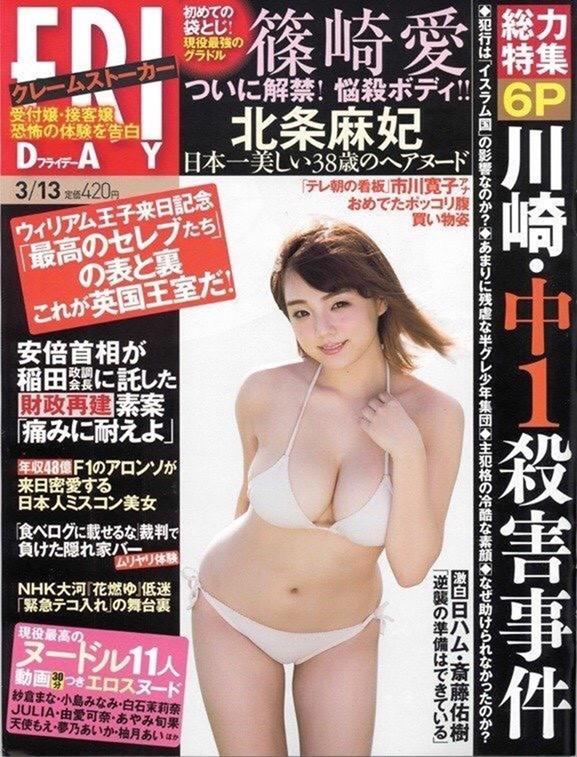 26338_magazine_shinozaki-ai