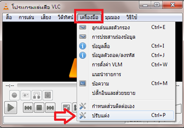 บันทึกการทำงานหน้าจอเป็นวีดีโอด้วย Vlc media player