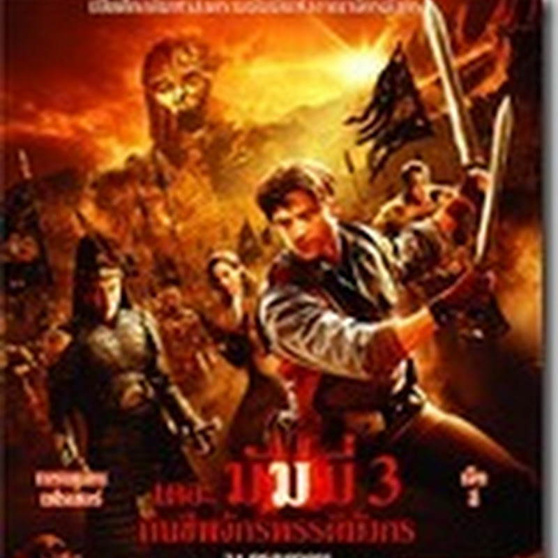 หนังออนไลน์ hd เดอะ มัมมี่ ภาค3 The Mummy 3