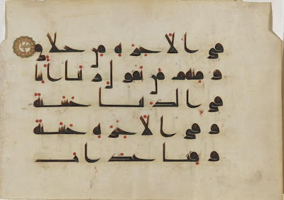 Section (juz') from a Koran, Sura 2, verses 200-203 | Origin:  Probably Iraq | Period: 9th-10th century  Abbasid period | Details:  Most Korans from the late ninth and early tenth centuries are written with a reed pen in dark brown or black ink on a horizontally oriented parchment. The script generally is referred to as kufic , a term associated with the town of Kufa in southern Iraq, one of the main centers for the development of the Arabic script. Notable for its short vertical and elongated horizontal strokes, the scripts stark elegance often is relieved by red diacritical marks; a small floral medallion in the margin indicates a verse ending. The folio is from the second sura (chapter) of the Koran, known as al-Baqara (the Cow). The verses prescribe duties, such as fasting and feeding the poor, for Muslims who cannot perform or complete the hajj (pilgrimage), one of the five pillars of Islam. | Type: Ink, color and gold on parchment | Size: H: 24.5  W: 33.0  cm | Museum Code: F1937.6.1-32 | Photograph and description taken from Freer and the Sackler (Smithsonian) Museums.