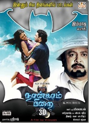 Naangam-Pirai2012-free-tamil-mp3-songs-download