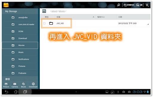 進入 JVC_VID 資料夾