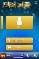 Screenshot of 단어 퍼즐