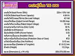 ตู้เชื่อมไฟฟ้า IWELD TIG200 Sp