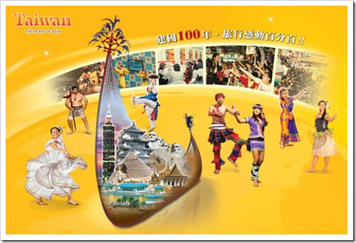 2011台北旅展-打工渡假 輕鬆環遊世界【雄獅講堂 達人帶路】