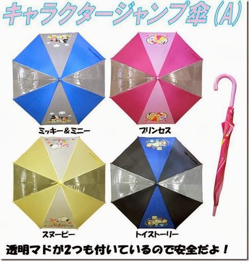 キャラクタージャンプ傘(A)