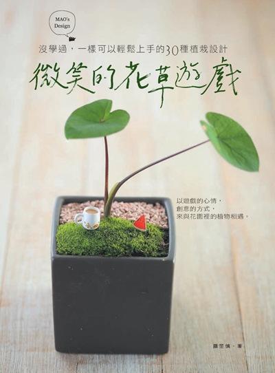 微笑的花草遊戲_72