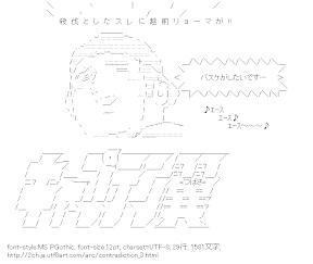 [AA]殺伐としたスレに越前リョーマが!!(矛盾ネタ)