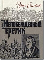 Э. Соловьев. Непобежденный еретик