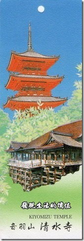 這是音羽山清水寺的門票,它設計成可以當書籤來用。