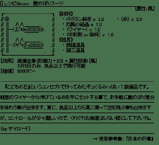 レシピNo.xxx  鯉のぼりスーツ