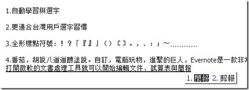 新酷音輸入法-07