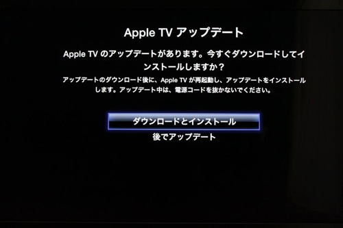Apple tv update 411 2 png
