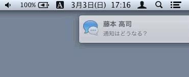 消え行く通知.jpg