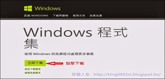 Windows 程式集下載