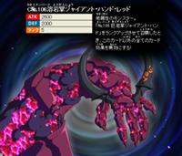 300px-NumberC106MoltenPalmGiantHandRed-JP-ZX-NC