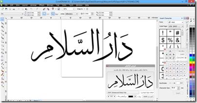 Ekspor Teks Arab dan Image Ke CorelDRAW