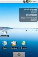 Screenshot of 中国农历