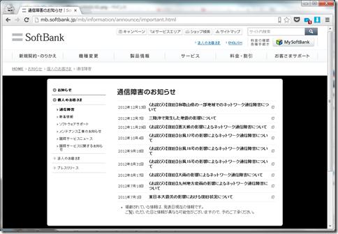 softbank-120102-02