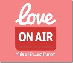 Logo-Love-on-airไม่บอกรัก..