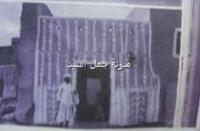 تزيين الجدران ــ تراث لحجي2