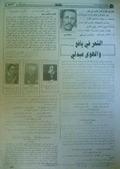 المقالة  بصحيفة (التجمع) العدد 338 في  15 فبراير 1999