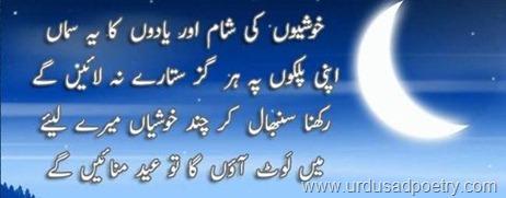 Best Eid Poetry