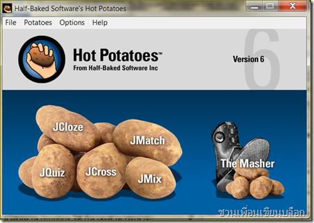 hotpotato on blogger