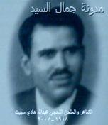 الشاعر عبدالله هادي سبيت