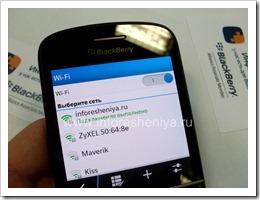 10-1 Подключение BlackBerry Q10 к сети Wi-Fi