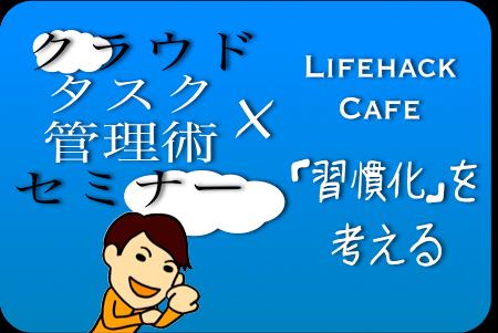 Cloudtask lhcafe01