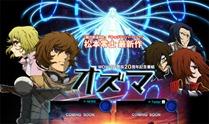 Ozuma-anime