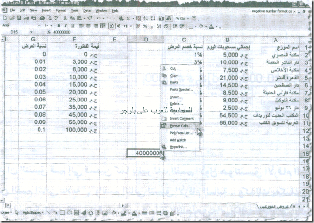 excel_for_accounting-120_03
