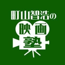 Tomohiro machiyama eigajyuku wowow