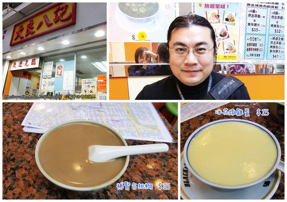 20091229hongkong15.jpg