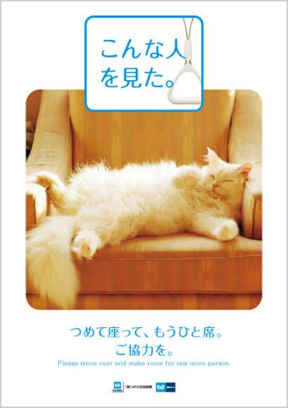 tokyo-metro-manner-poster-201104.jpg