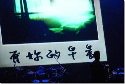林宥嘉 神游 Yoga Lin Fogue tour 2013