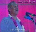 عبد سالم سيلان (2