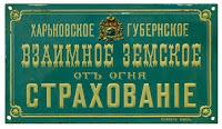 Доска Взаимное земское страхование Харьковской губернии