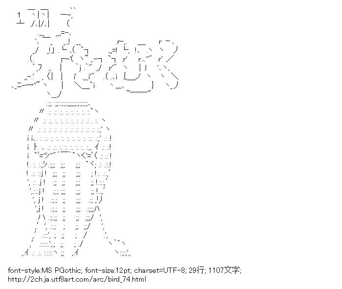 [AA]1羽で牙をむく
