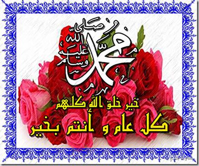 محمد صلى الله عليه و سلم