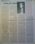 المقابلة بصحيفة الثقافية